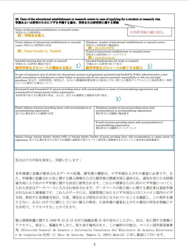 スペイン学生ビザ申請用紙の書き方。